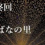 【東方】魔理沙が行く近畿地方縦断の旅パート8【旅行】