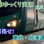 【鉄道旅ゆっくり実況】第9回 出札補充兼券 北を目指せ!東北・北海道旅行③