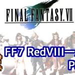 【FF7レッドXIII一人旅 #7】ファイナルファンタジーを1から制覇していく#75 FinalFantasyVII RedXIII only JPN
