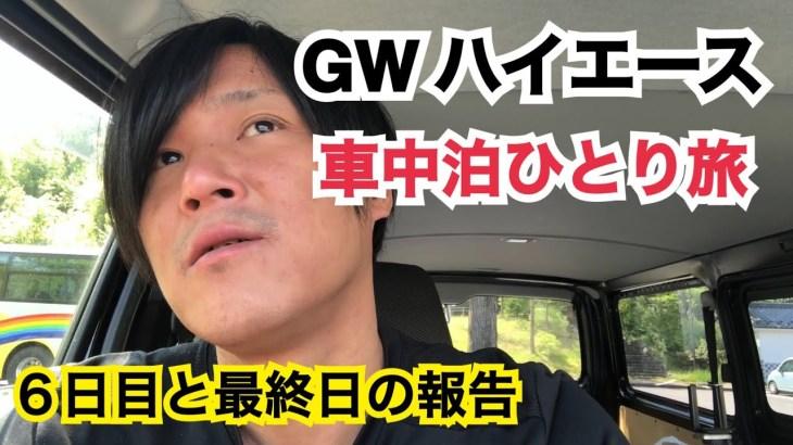 GW一人旅 6日目と最終日の報告