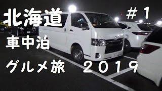 GW北海道 車中泊 グルメ旅2019 #1