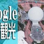 【雑談】Google mapで行く海外旅行4 フロリダオーランド編