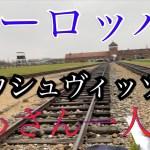 農園 HiraiFarm 独身おっさんひとり旅(ポーランド:アウシュヴィッツ編)A single middle aged man traveled to portland Auschwitz.
