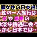 海外の反応 『女性の一人旅は、無礼や侮辱の仕打ち、お金をゆすりとられるのであるが、ここ日本では私は 』一人旅の英国女性 News Picks 11