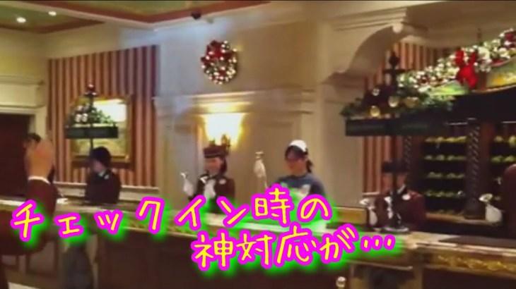 【ひとり旅】【感動】人気No.1ホテルのミラコスタ、チェックイン時の神対応が最高すぎる
