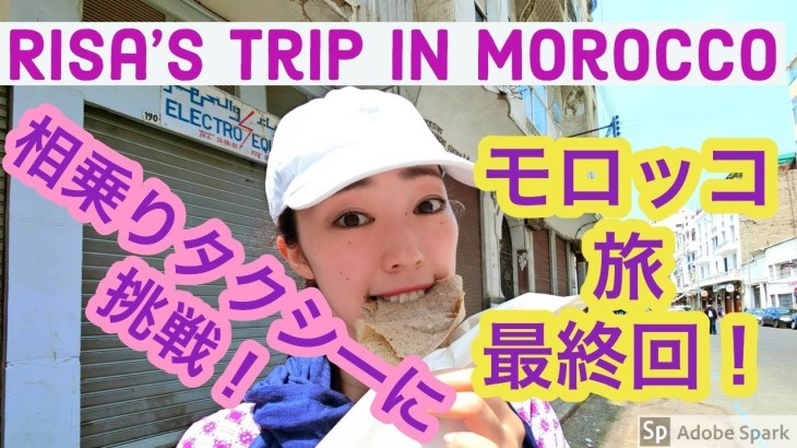 Risa's Trip in Morocco④★モロッコ女ひとり旅★ モロッコ旅最終回!