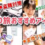【女ひとり旅】持ってきて本当に良かったアイテム紹介【SIMカード】