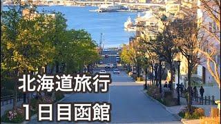【Travel】北海道旅行Ⅰ 函館