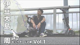 一人旅!伊豆大島一周キックボードの旅 Vol.1