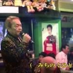 歌手【響竜也】(みちのくひとり旅)歌基地ショー
