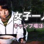 【女子一人旅③】夜の公園でひとりごはん【女子キャンパー】