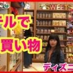 はじめてのディズニー旅行☆ホテルでお買い物だよー!!