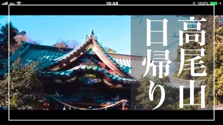 【国内日帰り旅行 】高尾山でリフトと絶品グルメを堪能してきた!