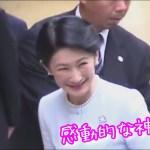 【ひとり旅】【感動】高野山参拝で、紀子さまが感動的な神対応を魅せる!