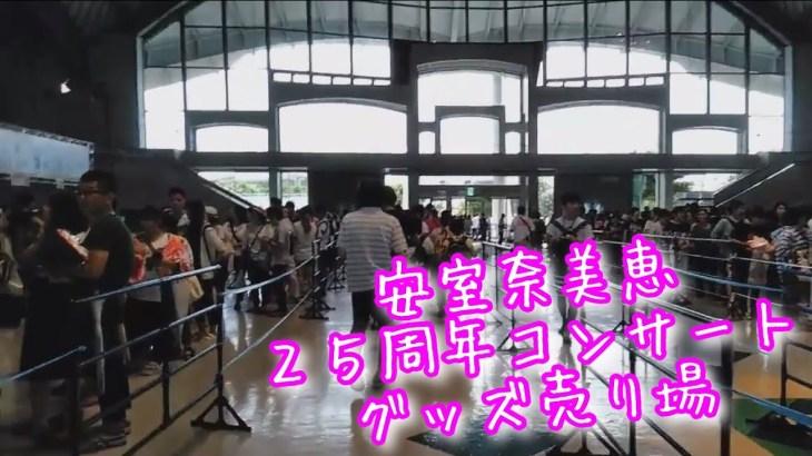 【ひとり旅】【感動】25周年コンサートのグッズ売り場に行ってみたら、すごかった!