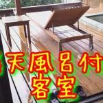 【ひとり旅】【感動】はじめての露天風呂付き客室・・すごすぎた