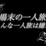 ほぼ連続動画小説【場末の一人旅】第1話「こんな一人旅は嫌だ」
