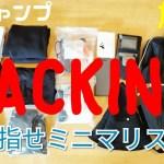 【再投稿】パッキング/初キャンプ/ミニマリスト思考/主婦の持ち物