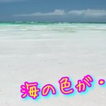 【ひとり旅】【感動】え?世界で1番綺麗な海は、なんと日本の久米島にあったの!?