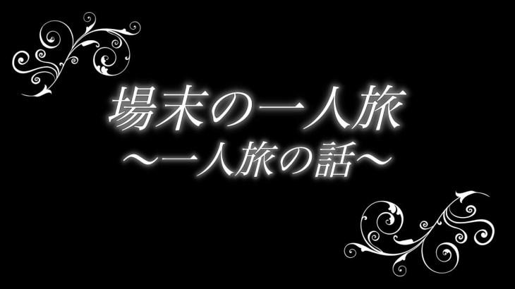 ほぼ連続動画小説【場末の一人旅】第7話「一人旅の話」