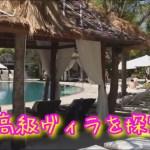 【ひとり旅】【感動】タイの最高級ヴィラに行ったら、最高すぎた!世界で1番好きかも・・
