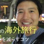 【海外旅行】不安を減らすコツ【ひとり旅】