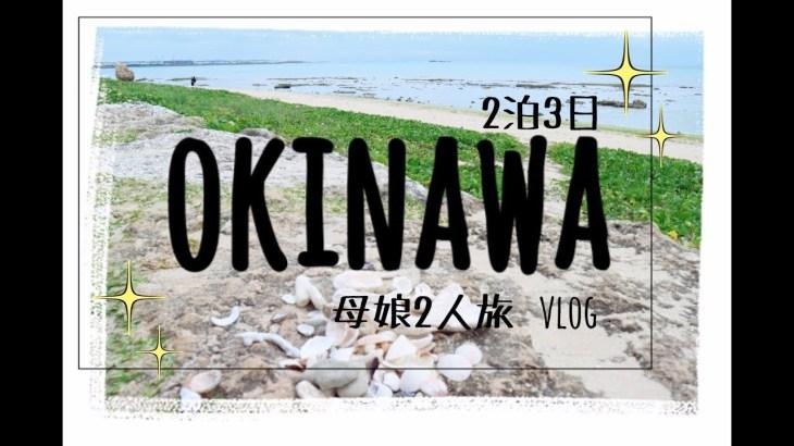 沖縄旅行vlog親子2人女子旅