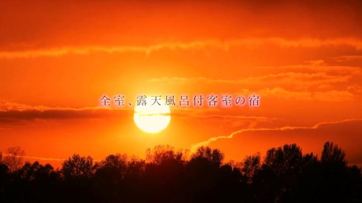 塩原温泉  四季味亭ふじや様 初夏・15秒Ver
