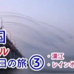 【韓国旅行】ソウル海外初心者の2日目後半③漢江~レインボー噴水 結構楽しんでます。