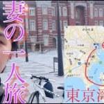 【新婚ひとり旅行】東京湾一周200kmしちゃう!?サイクリング