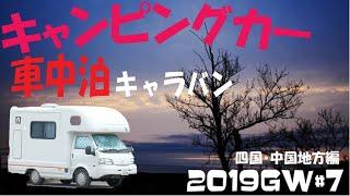 【キャンピングカー】車中泊旅2019GW~四国・中国地方編#7