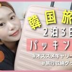 【海外旅行】韓国旅行2泊3日パッキングするよ荷物多い人の旅行収納!?by桃桃
