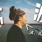 令和元年最後の桜を探せ!北海道で海を発見!波の高さ絶句… インスタおじさん 桜珍道中 -第4夜-