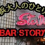 横浜ひとり旅 歴史を刻む老舗のBARを横浜の地で堪能するEnjoy the BAR in Yokohama Japan