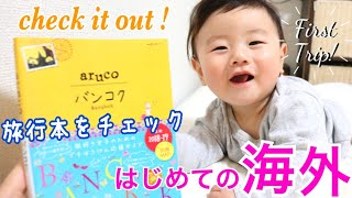 【赤ちゃん初海外】まさかの寺院に興味あり?赤ちゃんの初めての海外旅行はどこの国?Baby's first overseas trip.(#成長記録22)