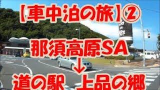 【車中泊】一人旅!那須高原SAから道の駅上品の郷 静岡~宮城②