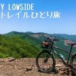 SURLY LOWSIDE 絶景トレイルひとり旅