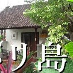 バリ島旅行記1【おかんTV】Bali solo travel from Japan