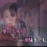 北へ・・・ひとり旅 (cover)