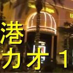 香港・マカオ旅行記 1【おかんTV】trip alone in HONG KONG・MACAU  from Japan