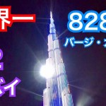 世界一!バージ・カリファに登る!【ドバイひとり旅】#2