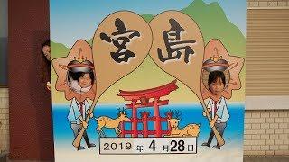 中国地方、九州車中泊旅行 顔出しパネル