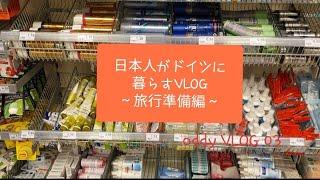 【海外旅行準備】海外生活 スーパーマーケットでのお買い物 ミュンヘン