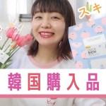 【韓国】韓国旅行での大量購入品♡【夏服/雑貨/スキンケア】