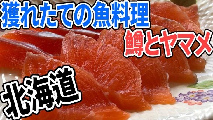 北海道グルメ旅 養鱒場で食べるマスとヤマメ料理が旨い!釣りも楽しめる食堂です