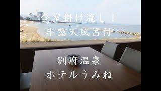 別府温泉 ホテルうみね~全室掛け流しの半露天風呂付リゾートホテル