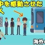【凄いぞ日本】海外旅行中、日本人一行だと知った次の瞬間!バスの乗客から突然拍手が起こった!その理由に海外が感動!【海外の反応】