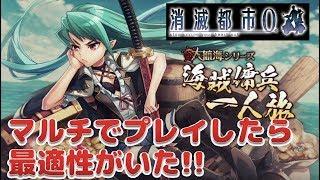 【消滅都市0:イベント】☆6海賊傭兵一人旅をマルチでプレイ