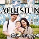【 台湾旅行 】 1歳児と初めての旅行 vol.1 【Kaohsiung Taiwan 】