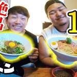 【飯テロ】新潟県民100人のおすすめラーメンランキング!【グルメ】【旅#70】